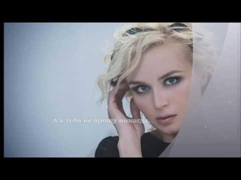 Гагарина Полина «Я тебя не прощу никогда». ТЕКСТ ПЕСНИ