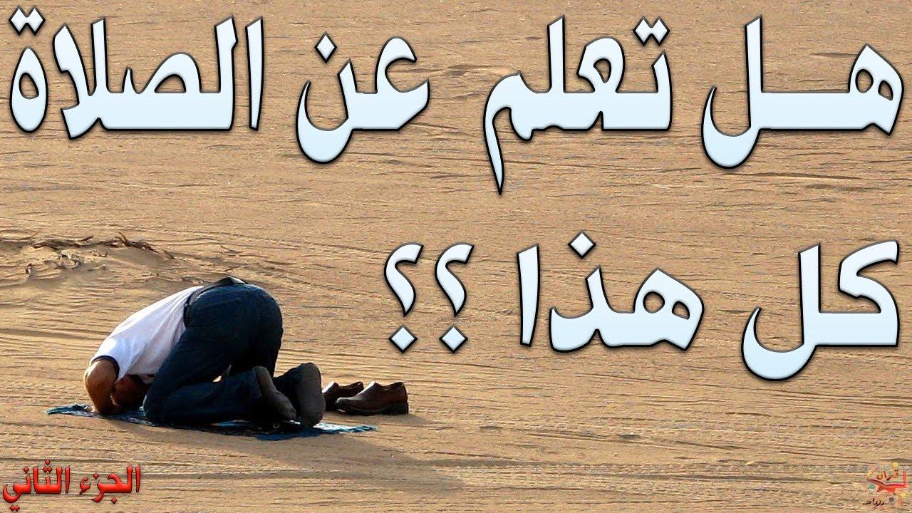 هل تعلم عن الصلاة 11