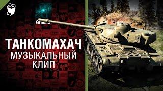 Передача Танкомахач - музыкальный клип от GrandX [World of Tanks]