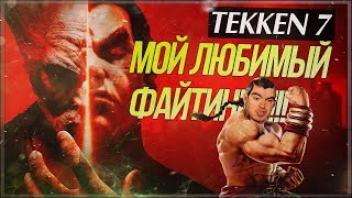 Tekken 7 шикарен! Сюжетка, кастомайз, аркада [PS4 Pro]