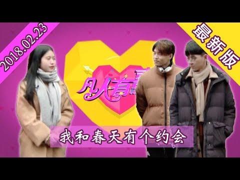 【NEW】中国新相亲《凡人有喜》20180223:爱情天梯!两对最终情侣感动拜访爱情传奇送祝福!【重庆卫视官方频道】