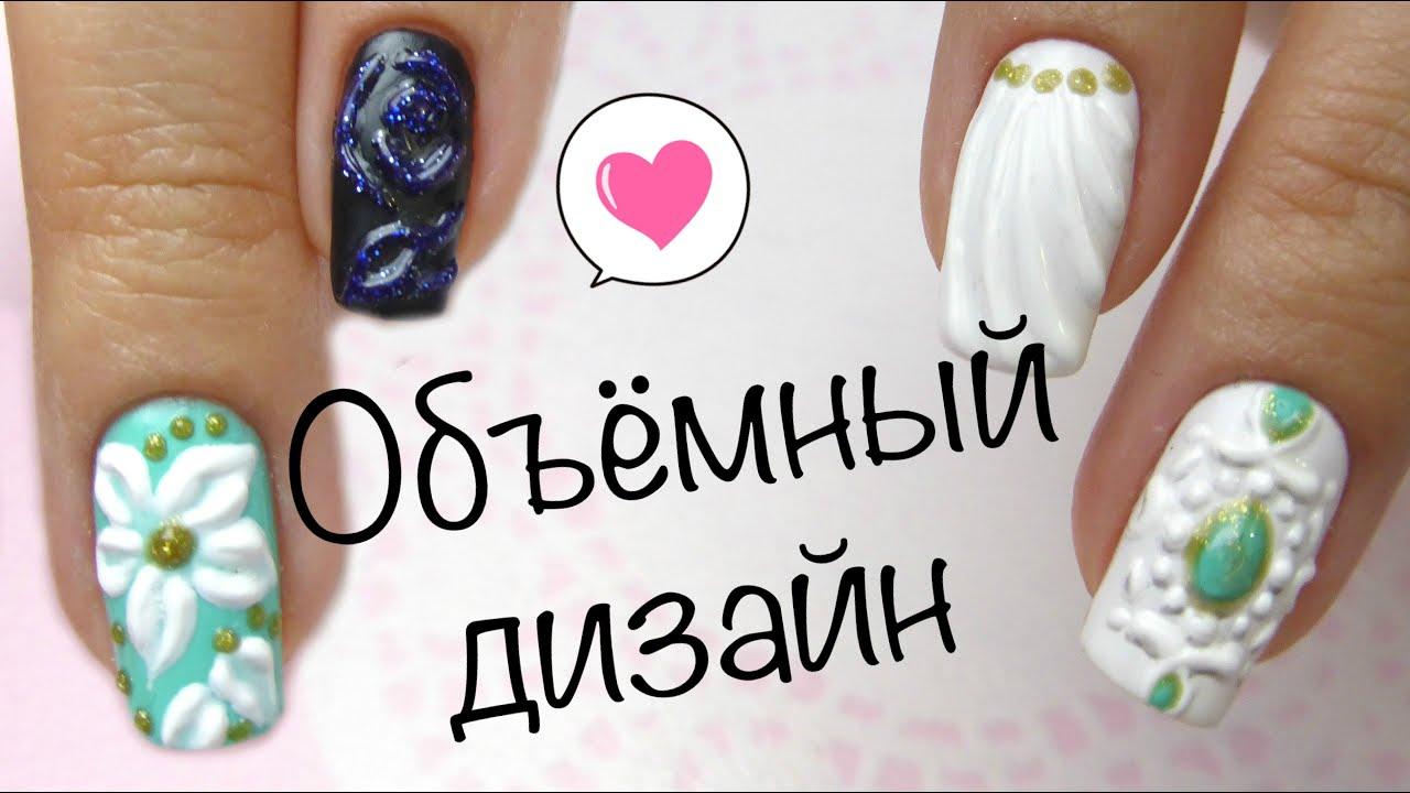 Дизайн ногтей гель лаком объемный