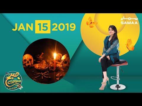 Subh Saverey Samaa Kay Saath | Sanam Baloch | SAMAA TV | January 15, 2019