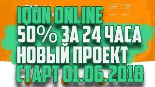 Обзор хайпа iqun.online Новый инвестиционный проект | 50% за 24 часа | Успей заработать!