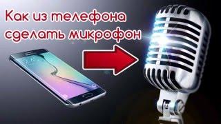 Телефон как микрофон - Как из телефона сделать Wi-Fi микрофон