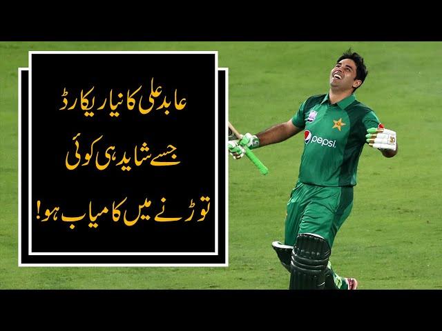 Abid Ali Cricketer Make a New Record | 9 News HD