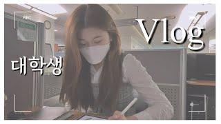 대학생 Vlog, 독서 Vlog, 대학생 영어공부 ,토…