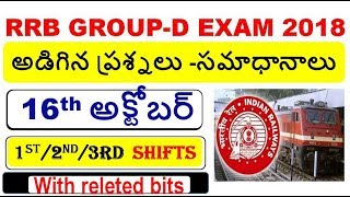 Rrb Group D Exam 16th October first/Second/third(1/2/3) shifts||questions and answers in Telugu