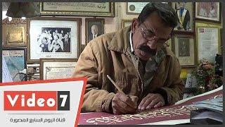"""بالفيديو..مهندس زراعى بدرجة""""خطاط""""..أبو زيد:كتبت لافتات لأعمال سينمائية كثيرة والمهنة تحتاج لموهبة"""