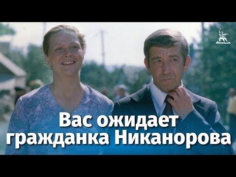 Вас ожидает гражданка Никанорова (комедия, реж. Леонида Марягина, 1978 г.)