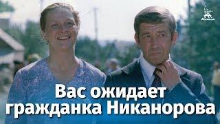 Вас ожидает гражданка Никанорова (комедия, реж. Леонида Марягин, 1978 г.)