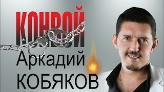 Аркадий КОБЯКОВ - Конвой (2013)