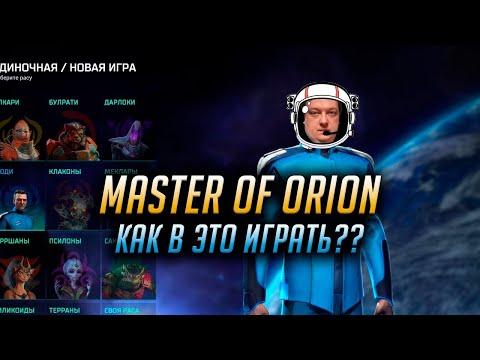 ✔️ MASTER OF ORION 👍 КАК В ЭТО ИГРАТЬ?!