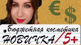 Бюджетная косметичка новичка:ДОРОГОЙ макияж-ДЁШЕВО!
