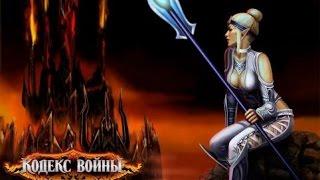 Обзор игры: Кодекс войны