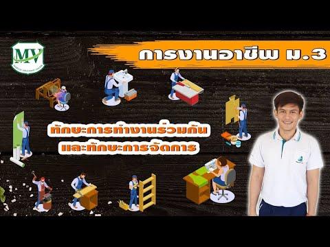 การงาน ม. 3 ทักษะการทำงานร่วมกันและทักษะการจัดการ