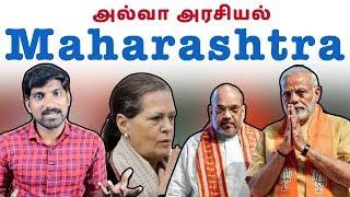 Maharashtra Govt Politics Explained | அரசியல் அல்வா | Tamil Pokkisham | Vicky | TP