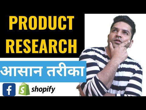 How To Find Winning Shopify Dropshipping Products (Hindi) 2020 thumbnail