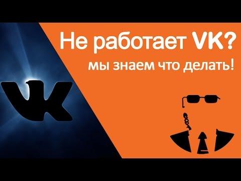Смотреть НЕ ЗАХОДИТ VK - ошибка при заходе в социальную сеть Вконтакте онлайн