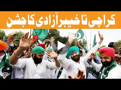 Nation celebrated 70th Independence Day with Love and Unity - Headlines 09:00 AM | 15 August 2017