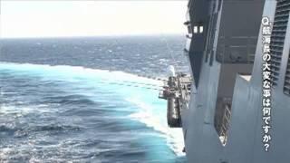 Repeat youtube video 【海上自衛隊】Seaman File No.3【護衛艦「いせ」に乗艦する女性自衛官】
