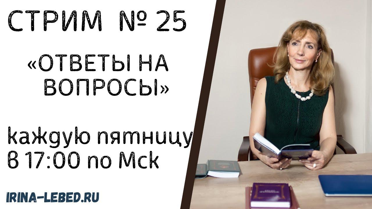 """СТРИМ """"ОТВЕТЫ НА ВОПРОСЫ"""" № 25 - психолог Ирина Лебедь"""