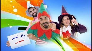 نيسانه وعبقور nissana and abkor - يلا بينا نعمل خير