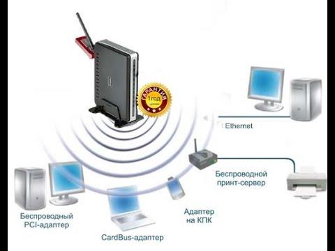 Как настроить локальную беспроводную сеть