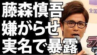 オリラジ藤森慎吾が「デビュー時の嫌がらせ」実名で暴露