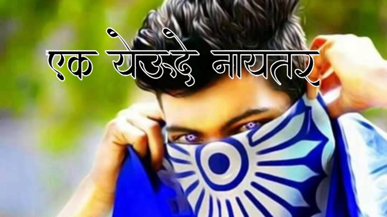 New Jay bhim dialogue mixed whatsapp status in Marathi by Rajesh Surwase  Video Editor
