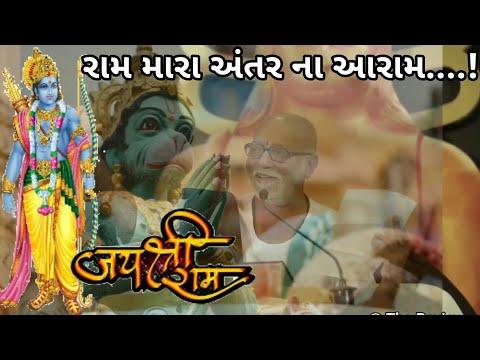 Ram Mara Antar Na Aram | Ram Status | Ram Katha | Hanumanji Maharaj | The Review