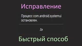 видео ошибка на андроид com android systemui