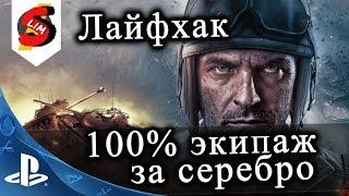 Лайфхак Как переобучить экипаж на 100% за серебро и Гайд по Экипажу World  of Tanks Console PS4