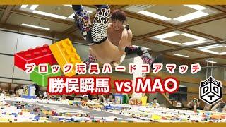 ブロック玩具ハードコアマッチ 勝俣 vs MAO Katsumata vs MAO 2019.8.18 愛知大会