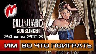 Во что поиграть на этой неделе? - 24 мая 2013 (Call of Juarez: Gunslinger, Element4l, Donkey Kong)