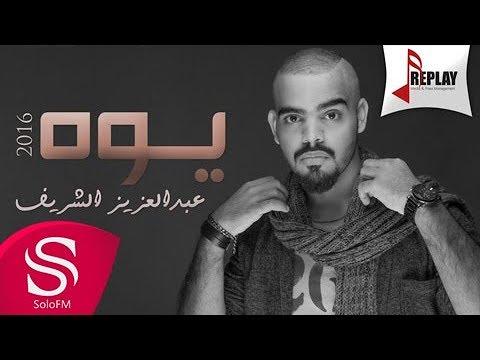 عبدالعزيز الشريف - يوه