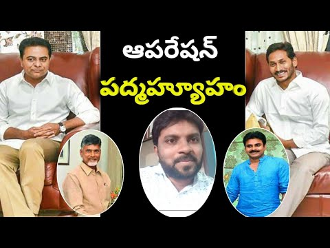 "Ys Jagan and Ktr meeting , operation "" padma vyuham""
