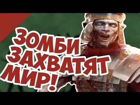 😈 Глобальный Зомби Мод для Rome Total War!