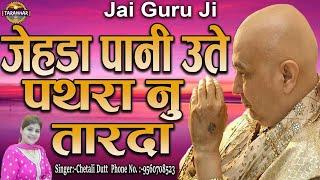 जेह्डा पानी उते पथरा नु तारदा ! Jehda Pani Utte Pathra Nu Tarda ! Chetali Dutt ! Jai Guru Ji