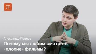 Паракинематограф — Александр Павлов