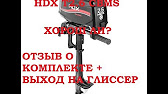 Макс скорость HDX T 2.6 CBMS - YouTube