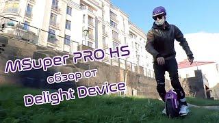 GotWay MSuper PRO HS в тюнинге Delight Device