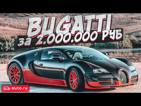 BUGATTI ЗА 2.000.000 РУБЛЕЙ! (ВЕСЁЛЫЕ ОБЪЯВЛЕНИЯ - AUTO.RU)