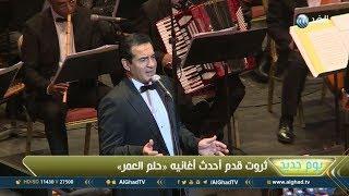 يوم جديد | محمد ثروت وياسمين علي يتألقان في مهرجان الموسيقى العربية