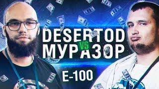 DESERTOD vs Murazor • E-100 BATTLE - На кону 10 рублей!