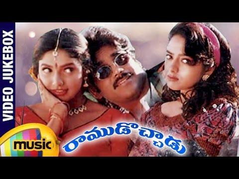 Ramudochadu Telugu Movie Songs | Full Video Songs Jukebox | Nagarjuna | Soundarya | Ravali