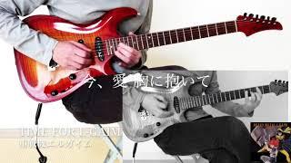 重戦機エルガイム(前期OP) - TIME FOR L-GAIM - Rock Guitar Arrange