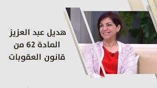 هديل عبد العزيز - المادة 62 من قانون العقوبات والتي تتعلق بقدرة الأم على علاج ابنها دون موافقة الأب