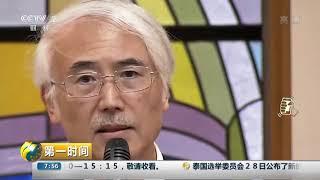 [第一时间]日本川崎发生小学生集体遇袭事件| CCTV财经