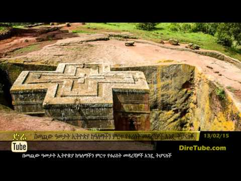 DireTube News - Ethiopia tipped for tourism surge